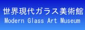 世界現代ガラス美術館